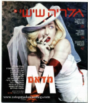 GALLERY - ISRAEL MAGAZINE (JUNE 2019)